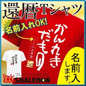 還暦祝い 父 母 名入れ 還暦 赤い tシャツ【かんれきだもの】プレゼント