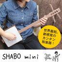 【本格的な音色!かわいいミニ三味線はいかが?】SHABO min(ウォールナット)単品