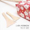【お子様用の撥として、SHABO用の撥としてお使い頂けます!】こばち kobachi (小)【三味線用のミニチュアサイズの撥】