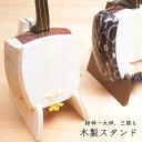 【三線、民謡、津軽...どんな三味線もこれ1つで支えます】木製万能三味線スタンド