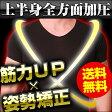 機能性インナー 着るだけで 体脂肪燃焼 猫背矯正 効果 のある SPALTAX / 加圧Tシャツ スポーツトレーニングインナー 姿勢矯正 機能性下着メンズ 10P28Sep16