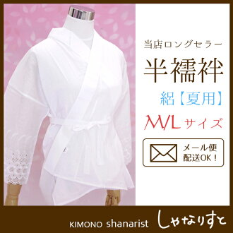 ☆ ( 絽 ) juban half with half-collar and white for summer and cooler material our big ヒットロングセラー products! Celebrated ★ Rakuten ranking with commodity 10P18Oct13