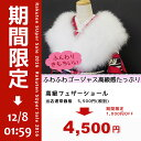 高級フェザーショール[高級羽毛 成人式 振袖 着物 羽毛ショール ファー フェザー ストール] 10P03Dec16