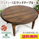 【アンティーク調】ウッドローテーブル 丸 ライトブラウン [直径60cm×高さ30cm][無垢