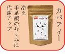 【茶】 冷え 手足顔のむくみのに代謝アップ アーユルヴェーダ...