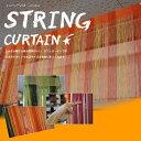 【送料無料】 ストリング カフェカーテン マルチカラー 110×45cm のれん ショート 糸 【RCP】 P25Apr15