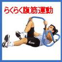 【腹筋 ベンチ】【腹筋台】ABスリマーDX(1000ー3)