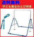 【品質安全協会SGマーク付】【送料無料】 国産製折りたたみ子供用・健康鉄棒(ちびっ子鉄棒)、子供用な