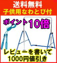 【レビューを書いて1000円値引き】 国産製折りたたみ子供用・健康鉄棒(ちびっ子鉄棒)・子供用なわと