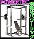 【パワーラック】POWERTEC(パワーテック)パワーラック WB-PR16