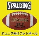 【スポルディング アメリカンフットボール】【アメフト ボール】SPALDING(スポルディング) J5J ジュニア フットボール 62ー8348