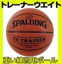 【スポルディングバスケットボール】SPALDING(スポルディング)重いバスケットボール TF-トレイナーウエイト 74-263Z (重量1350g)