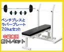【予約販売】【ベンチプレス】ShapeShop 国産製ベンチプレス+Φ28mmプレート70kgセット(ラバープレート)(中級者用筋トレセット) YY70+THN1SP