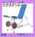 【受注生産品】【レッグエクステンション】レッグカール&レッグエクステンションベンチ D-583