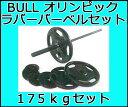 【オリンピックプレート】【ラバーバーベルセット】BULL Φ50mmラバープレートセット 175kgセット