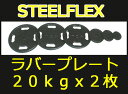 【バーベル プレート】STEELFLEX 20kgラバーバーベルプレート 28mm孔径