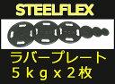【バーベル プレート】STEELFLEX 5kgラバーバーベルプレート 28mm孔径