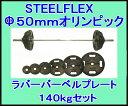 【バーベル セット】STEELFLEX オリンピック ラバーバーベルセット(STEELFLEX50mm孔径ラバーバーベル) 140kgセット No.3