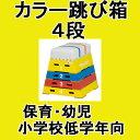 【受注生産品】【跳び箱】 トーエイライト カラー跳び箱4段 T-2866