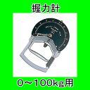 【握力計】トーエイライト 握力計ST100 T-1780