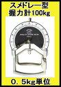 【握力計】ハタ スメドレー型握力計100kg No.103-S