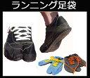 【国産製造品、納期:約1週間】【ランニングシューズ】ランニング足袋 MUTEKI
