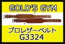 【トレーニングベルト】ゴールドジム プロレザーベルト(高級牛革使用) G3324