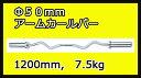 【バーベルシャフト】STEELFLEX 50mm孔径アームカールバー No.24
