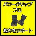 【パワーグリッププロ】ゴールドジム パワーグリッププロ G3710