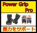 【ポイント10倍:スーパーSALE】【パワーグリップ】ゴールドジム パワーグリッププロ G3710