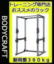 【パワーラック】BODYCRAFT(ボディクラフト)パワーラック F430
