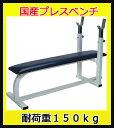 【予約販売】【ベンチプレス セット】国産製造 中旺ヘルス スパインプレスベンチ FW-2100