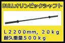 【7月末入荷予定】【オリンピックシャフト】BULL オリンピックシャフト(2,200mm) BL-O...
