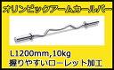 【オリンピックアームカールバー】BULL オリンピックアームカールバー(1,200mm) BL-OAB