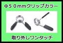 【オリンピックシャフト カラー】BULL クリップカラー BL-CC(2個1組)