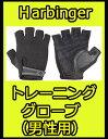 【トレーニンググローブ】ハービンジャー トレーニンググラブ No.155(New Type)
