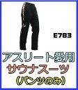【サウナスーツ】クレーマージャパン NEWサーキュレーションスーツ(パンツのみ、カラー:ブラック、サ