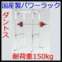健身, 訓練 - 【受注生産品】【パワーラック】ダントス パワーラック D-559