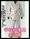 日本一 授業用柔道着 色:アイボリー J-100 白帯付き 00号(110〜125cm)
