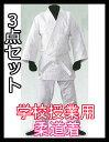 【ポイント10倍:スーパーSALE】LION 授業用柔道着 ホワイト 白帯付きJ-250 6号(190〜200cm)