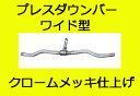 【ケーブルアタッチメント】YY プレスダウンバー・ワイド型 No.40