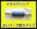 【ベンチプレス セット】CLIPPER マヌスグリップ(カラー:ブラック)