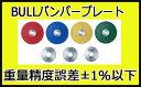 【オリンピックプレート】【ラバープレート】BULL Φ50mmバンパープレート15kg(黄色)(2枚1組) BL-BP15