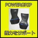 【パワーグリップ】シェイプショップ パワーグリップ(ラバー製)
