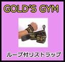 【リストラップ】ゴールドジム ループ付リストラップ G3511