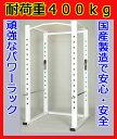 【受注生産品】【パワーラック】中旺ヘルス 国産製造パワーラック PL-5200