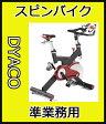 【スピンバイク】ダイヤコ 準業務用スピンバイク SB702 3260 (組立設置サービス&専用マット付。組立設置が不可能な地域もあります)
