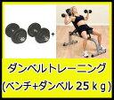 【動画参照】【ベンチプレス セット】【ダンベル セット&インクラインベンチ】Bodysolid フラットインクラインベンチ&ラバーダンベル25kgセット(25kgx2個) (GFI21&No.60)