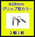 【バーベルカラー】STEELFLEX 28mm孔径グリップ型カラー No.14 (2個1組)