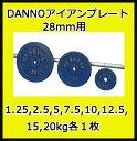 【Φ28mmバーベルプレート】【代金引換不可商品】ダンノ 国産製Φ28mmアイアンバーベルプレート 1.25kg(1枚) D-621